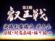 第3期叡王戦決勝七番勝負 発表会 [日程・対局会場・振り駒・スポンサー 他]