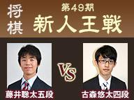 【将棋】第49期新人王戦 藤井聡太五段 vs 古森悠太四段