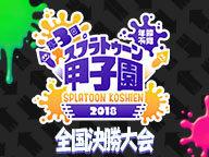 【レフトスタンド(黄)】第3回スプラトゥーン甲子園 全国決勝大会