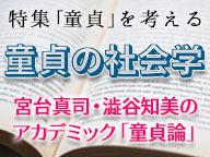 宮台真司・澁谷知美のアカデミック「童貞論」