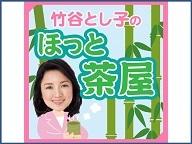 竹谷とし子の『ほっと茶屋』