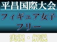 平昌◆フィギュア女子TV実況