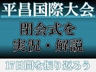 平昌国際大会 閉会式 実況
