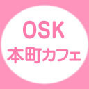 OSK 本町カフェ