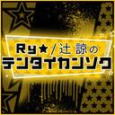Ry☆/辻 諒が料理にチャレンジ