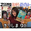 【声優プログラマー】桐島ゆかが『プチコンBIG』でゲーム制作!#17【シシララTV】