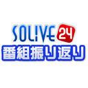 """SOLiVE24 """"生""""番組振り返り"""