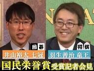 【羽生善治竜王、井山裕太七冠】国民栄誉賞 受賞記者会見