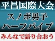 【平昌国際大会】スノーボード男子ハーフパイプ決勝を一緒に見る放送