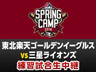 【プロ野球練習試合】東北楽天 vs 三星ライオンズ