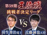 将棋 王位戦 羽生竜王vs近藤五段