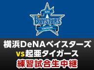【プロ野球練習試合】横浜DeNA vs 起亜タイガース