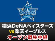 野球 横浜DeNA vs 東北楽天