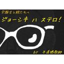 【朝修行】不道徳教師アーナンダの朝学