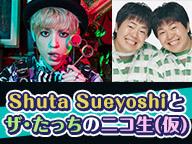 Shuta Sueyoshiとザ・たっちのニコ生(仮)