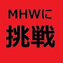 【MHW】ふぁんきぃさんのモンハンワールド【第二回】