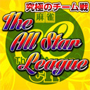 【麻雀】The All Star League
