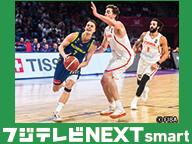 FIBAバスケットボールワールドカップ2019  他[フジテレビNEXTsmart]配信中