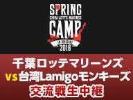 【プロ野球交流戦】千葉ロッテ vs 台湾Lamigoモンキーズ