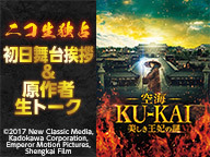 染谷将太、阿部寛ほか映画『空海-KU-KAI-』初日舞台挨拶