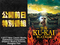 染谷将太&阿部寛『空海-KU-KAI-』公開前日特番