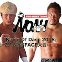 NOAH「Navig Of Dash 2018」2.16大会 中継