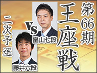 将棋王座戦◆畠山七段vs藤井六段
