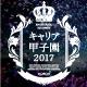 キャリア甲子園2017