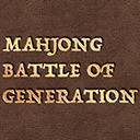 麻雀Battle of generation
