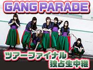 GANG PARADE ツアー生中継