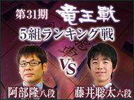 【将棋】第31期竜王戦5組ランキング戦 阿部隆八段 vs 藤井聡太六段