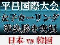 女子カーリング 日本vs韓国