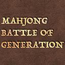 麻雀◆Battle of generation