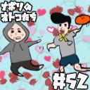 [会員限定]#52 蘭たんプレゼンツ!shu3 vs すぎるのイケメン乙女ゲーバトル!