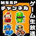 【ゲーム生放送】「モンハンワールド」をプレイ!MSSPゲーム生放送【MSSP/M...