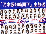 乃木坂46時間TV生中継