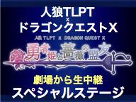 人狼TLPT × ドラゴンクエストX