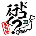 野上翔・渡辺紘・深町寿成