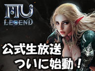 新作MMORPG『MU LEGEND』