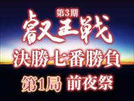 第3期叡王戦 決勝七番勝負 第1局 前夜祭