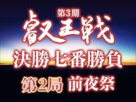 将棋◆叡王戦 決勝第2局 前夜祭