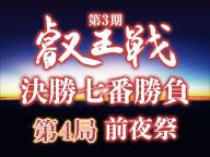叡王戦 決勝七番勝負 前夜祭