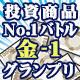 投資商品ナンバーワンバトル「金-1グランプリ」
