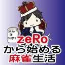 【天鳳】zeRoから始める麻雀生活#6
