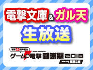 【電撃祭】ベルサールステージ