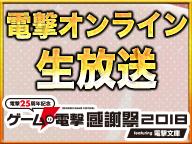 【電撃25周年記念 ゲームの電撃 感謝祭2018 featuring 電撃文庫】生放送