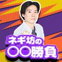 【パチスロ】ネギ坊の○○勝負
