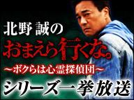 北野誠のおまえら行くな。