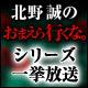 【ホラー】北野誠のおまえら行くな。 48時間