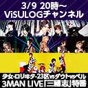 少女-ロリヰタ-23区 vs ダウト vs ベル LIVE特番
